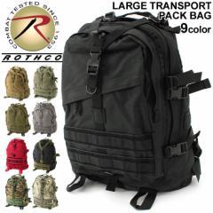 ROTHCO ロスコ バッグ バックパック 大容量 防水 撥水 リュック 大容量 ブランド リュックサック メンズ ミリタリー バッグ 米軍 キャン