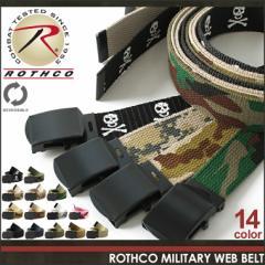 ROTHCO ロスコ ベルト メンズ 大きいサイズ ガチャベルト メンズ GIベルト 迷彩 [ロスコ ROTHCO ベルト メンズ 大きいサイズ メンズ ガチ