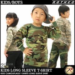 【BOYS/KIDS】 ROTHCO ロスコ 子供服 Tシャツ 長袖 迷彩 ミリタリー 男の子 女の子 ずぼん アメカジ ヒップホップ