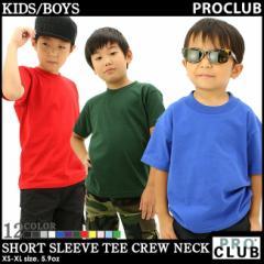 [キッズ] プロクラブ Tシャツ 半袖 クルーネック 無地|USAモデル ブランド PRO CLUB|半袖Tシャツ 子供 ボーイズ 男の子 女の子 メンズ