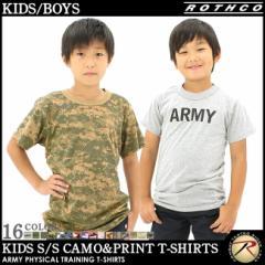 [キッズ] ロスコ ボーイズ キッズ Tシャツ 半袖 大きいサイズ USAモデル 米軍 ブランド ROTHCO ミリタリー 迷彩 子供 男の子 女の子 ダン