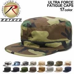ロスコ 帽子 ワークキャップ メンズ レディース USAモデル 米軍 ブランド ROTHCO ミリタリー 無地 迷彩 [ufm-cap03] big_ac 春新作