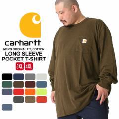 [ビッグサイズ] カーハート ロンT ポケット メンズ Tシャツ 長袖 6.75oz 大きいサイズ k126 USAモデル│ブランド Carhartt 長袖Tシャツ