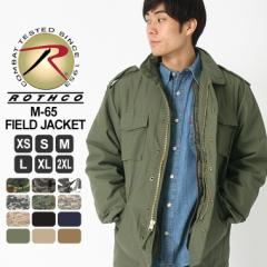 ロスコ ジャケット M-65 メンズ フィールドジャケット キルティングライナー 大きいサイズ USAモデル 米軍|ブランド ROTHCO|ミリタリー