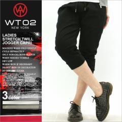 [WT02] ジョガーパンツ レディース カプリパンツ クロップドパンツ 無地 黒 ブラック ホワイト ダンス 衣装 ストリート サルエル