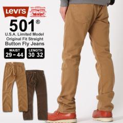 リーバイス 501 ボタンフライ ストレート 大きいサイズ USAモデル|ブランド Levis Levis|ジーンズ デニム ジーパン カラーデニム Levis