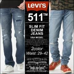 リーバイス 511 ジッパーフライ ストレッチ 大きいサイズ 511-2239 2383 USAモデル ブランド Levis ジーンズ デニム ジーパン アメカジ