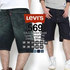 Levis リーバイス 569 ハーフパンツ メンズ 大きいサイズ リーバイス メンズ デニム ショートパンツ