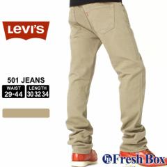 リーバイス 501 デニムパンツ ボタンフライ 後染め ティンバーウルフ カラーデニム メンズ 大きいサイズ USAモデル ブランド Levis ジー