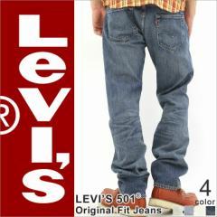 Levis Levis リーバイス 501 ジーンズ メンズ 大きいサイズ デニム ストレート ホワイト ダメージ ワンウォッシュ