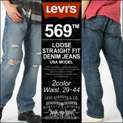 Levis Levis リーバイス 569 LOOSE STRAIGHT JEANS リーバイス 569 ジーンズ メンズ 大きいサイズ デニム