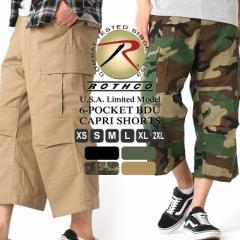 ROTHCO ロスコ カーゴパンツ メンズ クロップドパンツ 迷彩 迷彩柄 ブラック カプリパンツ ミリタリー 父の日 ギフト ファッション