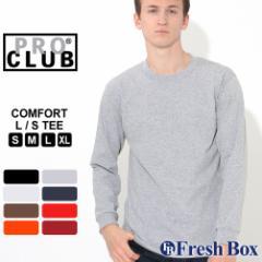 [送料299円] PRO CLUB プロクラブ ロンt メンズ 無地 大きいサイズ コンフォート tシャツ 長袖 アメカジ ストリート 黒 S-XL