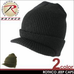 [最大1,000円OFFクーポン配布] ロスコ 帽子 ニット帽 つば付き メンズ レディース USAモデル 米軍|ブランド ROTHCO|ニットキャップ ミ