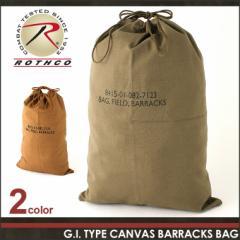 ロスコ バッグ ランドリーバッグ 大容量 バラックバッグ ヴィンテージ加工 USAモデル 米軍 ブランド ROTHCO 巾着 キャンバス ミリタリー