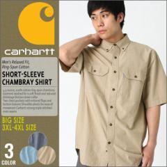 【BIGサイズ】 Carhartt カーハート シャンブレーシャツ メンズ 半袖 シャツ シャンブレー アメカジ ストリート 大きいサイズ