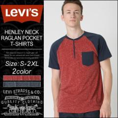 Levis Levis リーバイス tシャツ メンズ ヘンリーネック 半袖 メンズ ラグランtシャツ ポケットtシャツ メンズ アメカジ