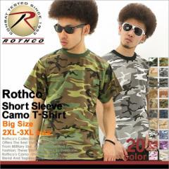【BIGサイズ】 ROTHCO ロスコ Tシャツ メンズ 半袖 大きいサイズ 半袖tシャツ 迷彩柄 迷彩 tシャツ プリント ミリタリー カモフラージュ