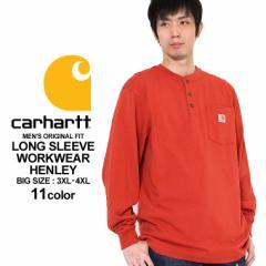 [ビッグサイズ] カーハート ロンT ポケット ヘンリーネック メンズ Tシャツ 長袖 6.75oz 大きいサイズ k128 USAモデル│ブランド Carhart