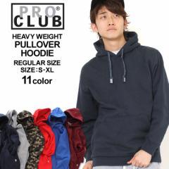プロクラブ パーカー プルオーバー ヘビーウェイト 厚手 無地 メンズ 裏起毛|大きいサイズ USAモデル ブランド PRO CLUB|スウェットパ