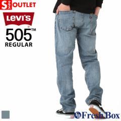 【Sランク】アウトレット 返品・交換・キャンセル不可| Levis リーバイス 505 ジーンズ メンズ ストレート レギュラーフィット デニム