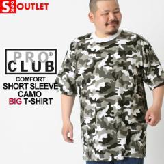 アウトレット 返品・交換・キャンセル不可 │ [ビッグサイズ] PRO CLUB プロクラブ Tシャツ tシャツ メンズ 半袖 無地 コンフォート tシ
