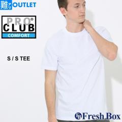【難アリ】アウトレット 返品・交換・キャンセル不可|PRO CLUB プロクラブ Tシャツ 半袖 メンズ 無地 大きいサイズ ブランド オシャレ