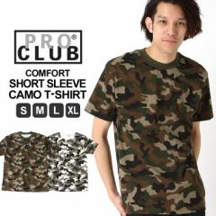 PRO CLUB プロクラブ tシャツ メンズ ブランド 迷彩 プロクラブ コンフォート tシャツ メンズ 迷彩柄 tシャツ proclub tシャツ 半袖 メン