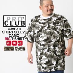 [ビッグサイズ] プロクラブ Tシャツ 半袖 クルーネック コンフォート 迷彩 メンズ|大きいサイズ USAモデル ブランド PRO CLUB|半袖Tシ