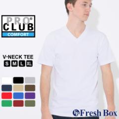 プロクラブ Tシャツ 半袖 Vネック コンフォート 無地 メンズ 大きいサイズ USAモデル ブランド PRO CLUB 半袖Tシャツ S M L LL 秋新作