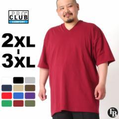 [ビッグサイズ] プロクラブ Tシャツ 半袖 Vネック コンフォート 無地 メンズ|大きいサイズ USAモデル ブランド PRO CLUB|半袖Tシャツ X