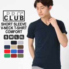 PRO CLUB プロクラブ tシャツ メンズ vネック無地 プロクラブ コンフォート vネック tシャツ メンズ 無地 proclub tシャツ 半袖 メンズ
