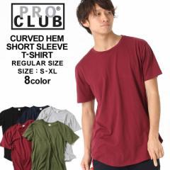 PRO CLUB プロクラブ Tシャツ メンズ 無地 半袖 ロング丈 tシャツ S-XL Longline Curved Hem Short Sleeve T-shirt