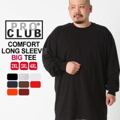 [送料299円] PRO CLUB プロクラブ ロンt メンズ 無地 大きいサイズ コンフォート tシャツ 長袖 アメカジ ストリート 黒 2XL-4XL