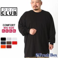 秋新作 [ビッグサイズ] プロクラブ Tシャツ 長袖 クルーネック コンフォート 無地 メンズ 大きいサイズ 119 USAモデル|ブランド PRO CLU