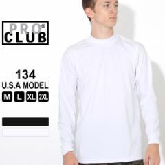 プロクラブ ハイネック ヘビーウェイト 長袖 カットソー 無地 メンズ 大きいサイズ USAモデル ブランド PRO CLUB