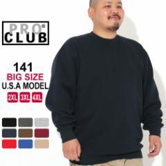 [ビッグサイズ] プロクラブ トレーナー クルーネック ヘビーウェイト スウェット 無地 メンズ 裏起毛|大きいサイズ USAモデル ブランド