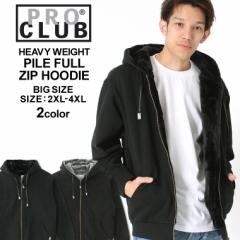 [ビッグサイズ] プロクラブ パーカー ジップアップ ヘビーウェイト 厚手 ボア 無地 メンズ|大きいサイズ USAモデル ブランド PRO CLUB|