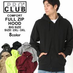 PRO CLUB プロクラブ パーカー メンズ 無地 パーカー 裏起毛 ジップアップ 2XL/3XL Comfort Full Zip Hood [プロクラブ PROCLUB パーカー