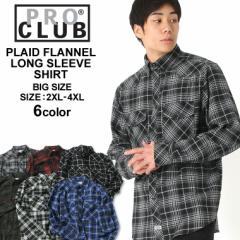 プロクラブ ネルシャツ 厚手 チェック柄 メンズ フランネルシャツ|大きいサイズ USAモデル ブランド PRO CLUB|長袖シャツ XXL 2XL-4XL