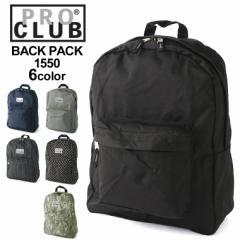 プロクラブ リュック 大容量 A4 メンズ レディース 1550|USAモデル ブランド PRO CLUB|リュックサック バックパック バッグ 通学