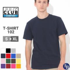 プロクラブ Tシャツ 半袖 メンズ ブランド PRO CLUB  無地 大きいサイズ ブランド オシャレ クルーネック コンフォート 半袖Tシャツ S M