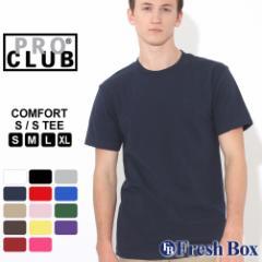 プロクラブ Tシャツ 半袖 クルーネック コンフォート 無地 メンズ|大きいサイズ USAモデル ブランド PRO CLUB|半袖Tシャツ S M L LL