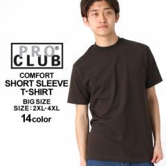[送料299円] PRO CLUB プロクラブ Tシャツ 半袖 メンズ コンフォート 半袖tシャツ 無地 半袖tシャツ 大きいサイズ 2XL-4XL