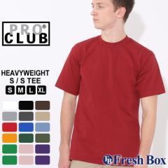 PRO CLUB プロクラブ tシャツ メンズ ブランド 無地 プロクラブ ヘビーウェイト tシャツ 無地 proclub tシャツ 半袖 メンズ 無地tシャツ