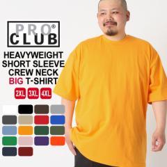 【ビッグサイズ】 PRO CLUB プロクラブ tシャツ メンズ ブランド 無地 プロクラブ ヘビーウェイト tシャツ 無地 proclub tシャツ 半袖 メ