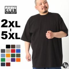 [ビッグサイズ] プロクラブ Tシャツ 半袖 クルーネック ヘビーウェイト 無地 メンズ 大きいサイズ 101 USAモデル ブランド PRO CLUB 半袖