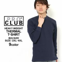 [ビッグサイズ] プロクラブ ロンT サーマル クルーネック ヘビーウェイト メンズ|大きいサイズ USAモデル ブランド PRO CLUB|長袖Tシャ