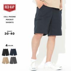 レッドキャップ ハーフパンツ セルフォンポケット メンズ 大きいサイズ PT4C USAモデル ブランド RED KAP ショートパンツ業着業服 アメカ