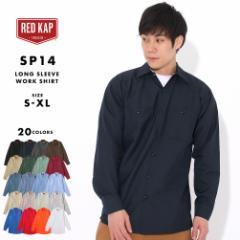 レッドキャップ ワークシャツ 長袖 レギュラーカラー ポケット 無地 メンズ 大きいサイズ SP14 USAモデル ブランド RED KAP 長袖シャツ